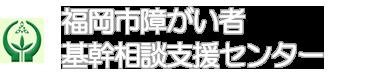 福岡市障がい者基幹相談支援センター